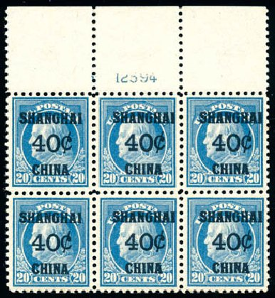 Value of US Stamps Scott #K13: 1919 40c China Shanghai on 20c. Schuyler J. Rumsey Philatelic Auctions, Apr 2015, Sale 60, Lot 2553